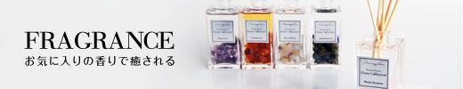 フレグランス-お気に入りの香りで癒される