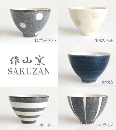 画像1: 【SAKUZAN】-凛- 碗 茶碗/カップ/作山窯/日本製