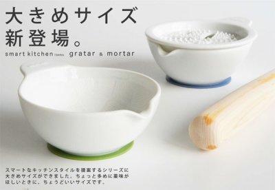 画像1: 【BS】スマートキッチン/少し大きめ/ミニアイテム/すり鉢/ミル//ミニ/プチ/小さい/ツール/白磁/日本製