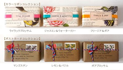 画像2: 【キャステルベル】CASTELBEL 固形ソープ200g/固形石鹸/カラーリボンコレクション/ポストカードコレクション/ポルトガル製