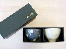 画像1: 【作山窯-SAKUZAN-】-凛- 碗 茶碗ギフトセット/二個セット/カップ/作山窯/日本製 (1)