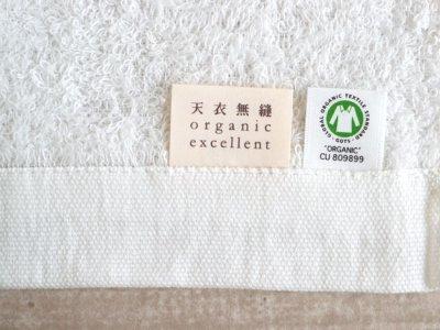 画像2: 【天衣無縫】オーガニックコットン スーピマレジェ バスタオル 文字入り 日本製