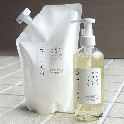 画像1: 【SALIU】ヤシ油と米ぬかのせっけん 台所用せっけん詰め替え用 500ml/日本製/洗剤/食器洗剤/野菜を洗う/果物を洗う/手肌に優しい/地球に優しい/eco