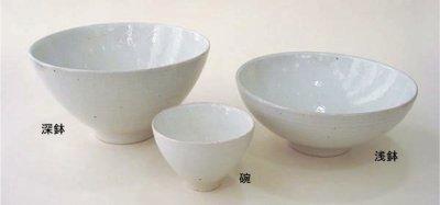 画像1: 【作山窯-SAKUZAN-】浅鉢/サラダボウル/ボウル/日本製/陶器