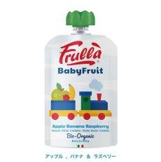 画像3: 【Baby Fruit】Frulla ベビーフルーツ オーガニック フルーツ スムージー 有機フルーツ 果物 ヘルシー 食物繊維 ダイエット 離乳食 お出かけ 携帯用 ジュース 水分補給 (3)