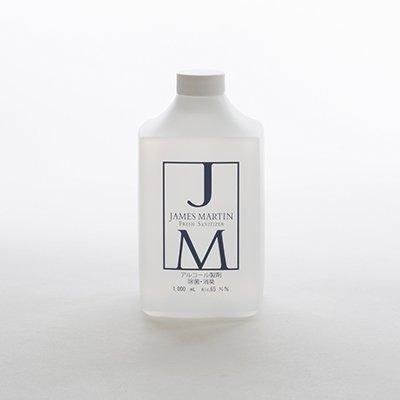 画像3: 【JAMES MARTIN】ジェームズマーティン フレッシュサニタイザー トリガー付きスプレーボトル 500ml/除菌/消臭食中毒/ウィルス対策/殺菌