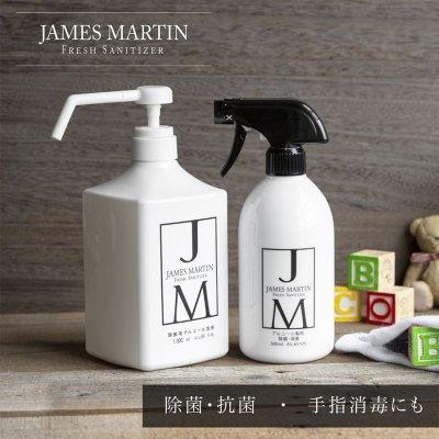 画像1: 【JAMES MARTIN】ジェームズマーティン フレッシュサニタイザー シャワーボトル 1000ml/除菌/消臭食中毒/ウィルス対策/殺菌