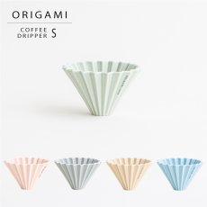 画像1: 【ORIGAMI】オリガミ ドリッパー Dripper S  マットカラー コーヒードリッパー 単品 コーヒー 珈琲 陶器 磁器 日本製 美濃焼 岐阜 カフェ (1)