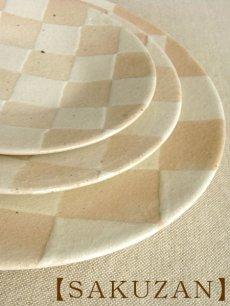 画像2: 【作山窯】市松 平皿 小/小皿/取皿/プレート/格子/パン皿/美濃焼き/日本製/陶器 (2)