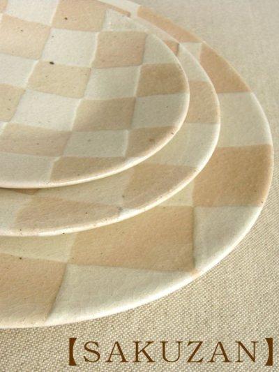 画像3: 【作山窯】市松 平皿 中/取皿/中皿/プレート/美濃焼き/日本製/陶器