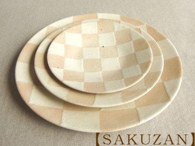 画像2: 【作山窯】市松 平皿 中/取皿/中皿/プレート/美濃焼き/日本製/陶器