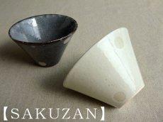 画像2: 【作山窯-SAKUZAN-】ドット 三角鉢/深鉢/グレイ/生成り/陶器/日本製 (2)