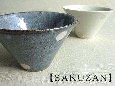 画像1: 【作山窯-SAKUZAN-】ドット 三角鉢/深鉢/グレイ/生成り/陶器/日本製 (1)