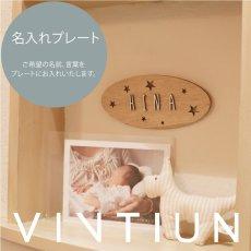 画像1: 【VINTIUN】ビンティウン 名入れ注文 オーバル  ネームプレート  ウッドプレート スター 星 カスタマイズ こども部屋 デコレーション ドアサイン サインプレート ウェディング 席札  (1)