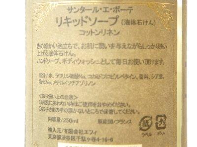 画像1: 【French classic】フレンチクラシック リキッドソープ 250ml/液体ソープ/ボディソープ/フランス製/サンタール・エ・ボーテ