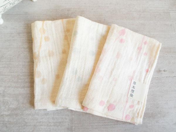 画像1: 【天衣無縫】オーガニックコットン 草木型染め/ウォッシュタオル/日本製 (1)