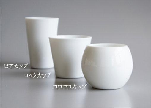 画像1: 【SALIU】コロコロカップ 300ml/ころころカップ/コップ/無地/白磁/日本製/ポーセラーツ (1)