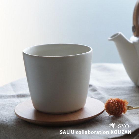 画像1: 【SALIU 】祥-SYO- 湯呑み 白/ゆのみ/カップ/コップ/陶器/功山窯/美濃焼/日本製 (1)