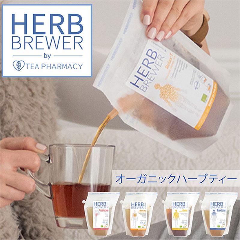 画像1: 【HERB BREWER】ハーブブリューワー  ハーブティー オーガニック ハーブ ハーバルティー 美容 健康 有機ハーブ リラックス ウーマン ビューティー ブリージング  (1)