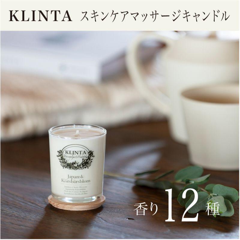画像1: 【KLINTA】クリンタ マッサージキャンドル  90ml スウェーデン イギリス アロマキャンドル 香り ギフト メッセージ アロマ  (1)
