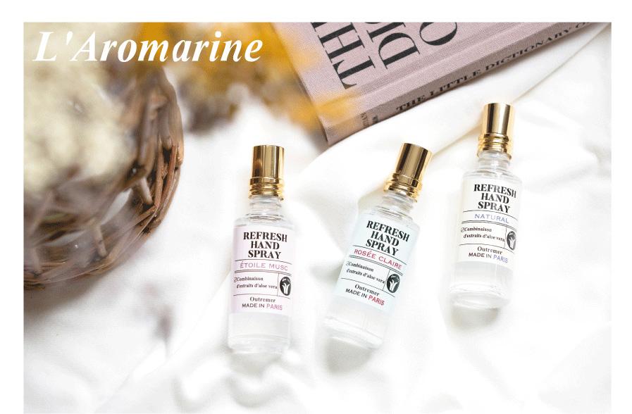アロマリン フランスのグラース産の最高香料を使用した<br>アルコール入り除菌ハンドスプレー