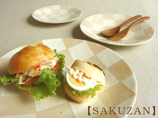 画像1: 【作山窯-SAKUZAN-】市松 平皿 大/大皿/プレート/美濃焼き/日本製/陶器 (1)