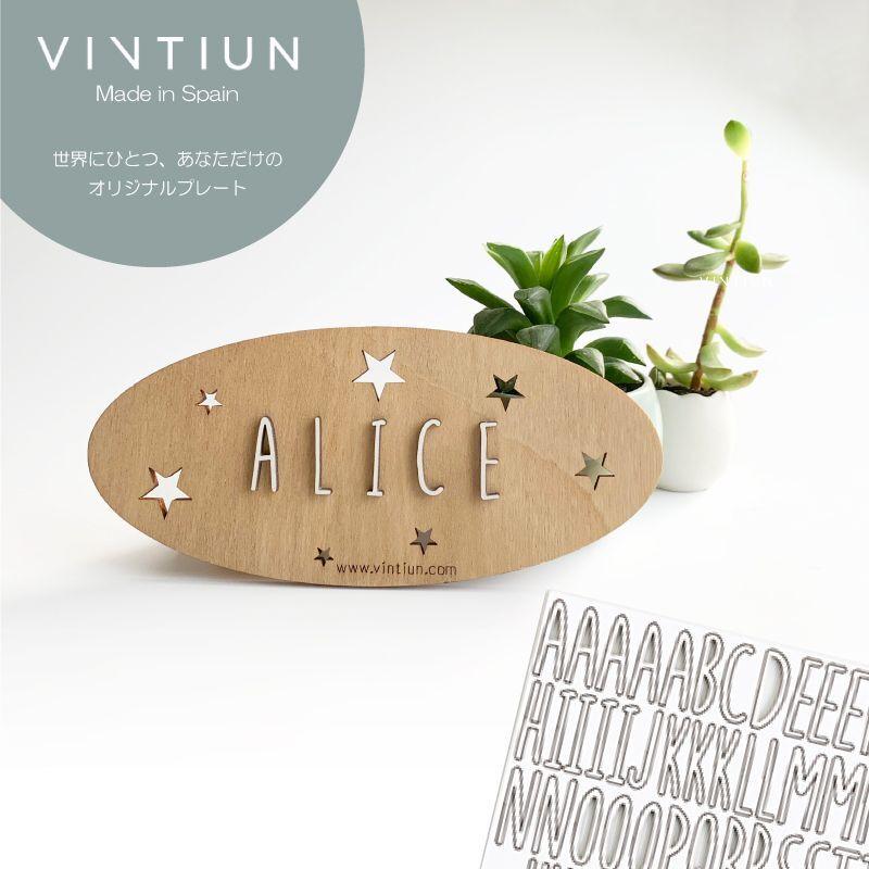 画像1: 【VINTIUN】ビンティウン オーバル  ネームプレート ウッドプレート スター 星 カスタマイズ こども部屋 デコレーション ドアサイン サインプレート  (1)