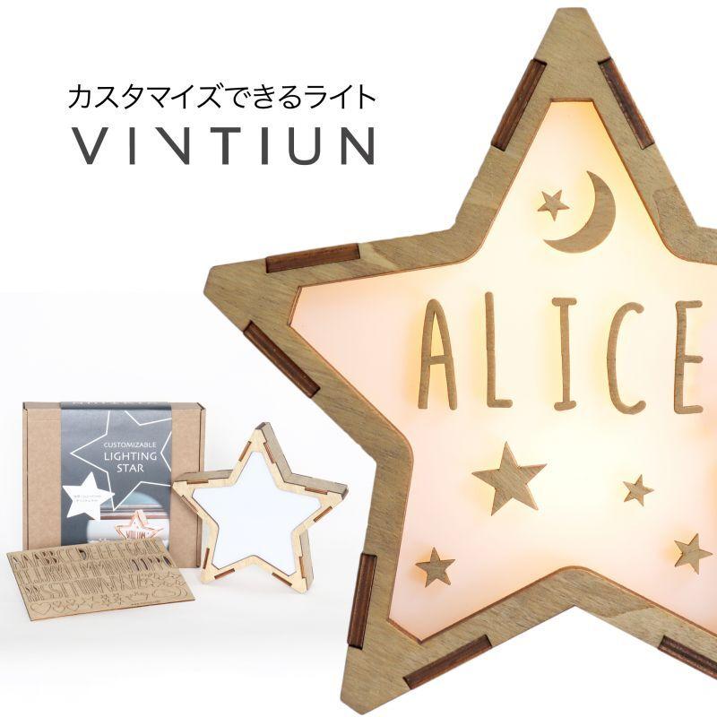 画像1: 【VINTIUN】ビンティウン スターライト 木製星型ライト  ナイトライト カスタマイズ 照明 オリジナル ランプ ナイトランプ 子供部屋 インテリア スペイン製  誕生日 バースデー 出産祝い プレゼント パーソナルギフト (1)