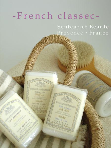 画像1: 【French classic】フレンチクラシック マイルドソープ/固形石鹸 100g/ボディソープ/フランス製/サンタール・エ・ボーテ (1)