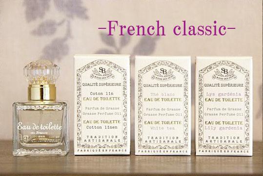 画像1: 【French classic】フレンチクラシック オードトワレ30ml/トワレ/香水/フレグランス/フランス製/サンタール・エ・ボーテ (1)