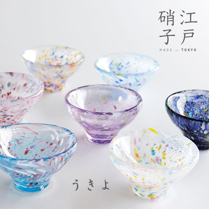 画像1: 【江戸硝子】ガラス さかずき  おちょこ 盃 小鉢 酒器 江戸 浮世 うきよ  (1)