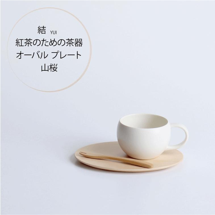 結 YUI 紅茶のための茶器 オーバル プレート山桜