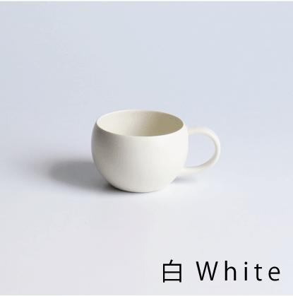 SALIU 結 白 ホワイト ころんと可愛らしいフォルム おしゃれな紅茶用カップ