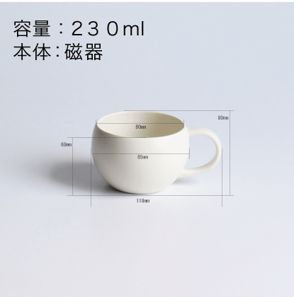 SALIU 結 230ml 磁器製 ころんと可愛らしいフォルム おしゃれな紅茶用カップ