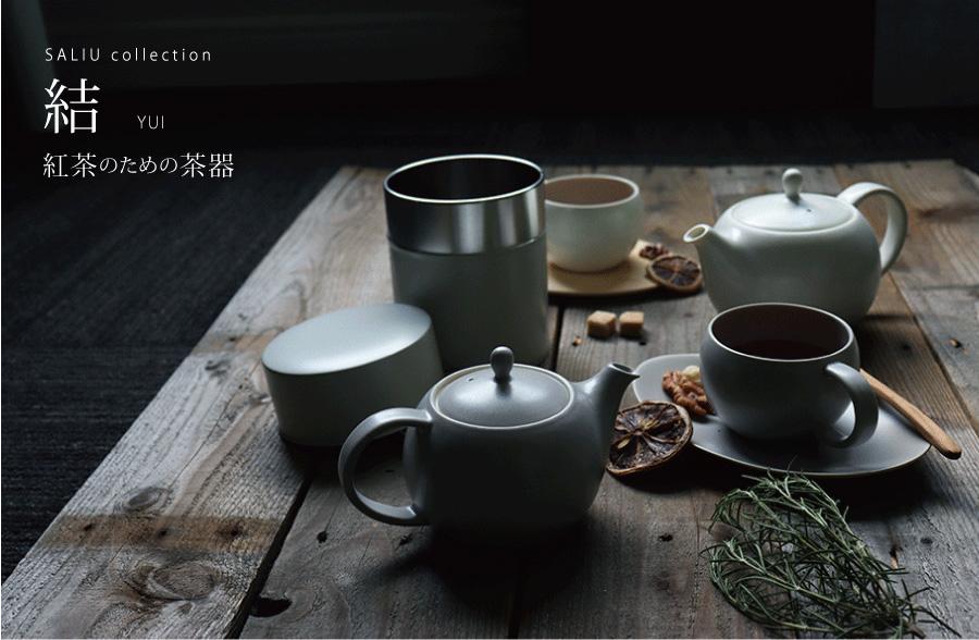 結 紅茶のための茶器 teapot おしゃれ まるい ころころ