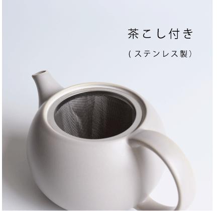 結はステンレス製の茶こしつき