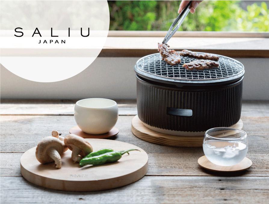 【日本製】SALIU 炭焼きグリルセット おしゃれに美味しいおうち時間 BBQコンロ セット 七輪