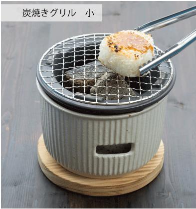 【日本製】SALIU 耐熱陶器製 黒土の炭焼きグリル