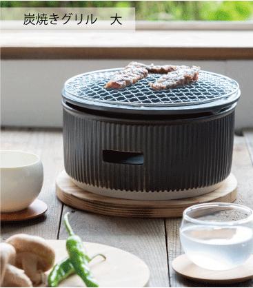 【日本製】SALIU 卓上で使える炭焼きグリル