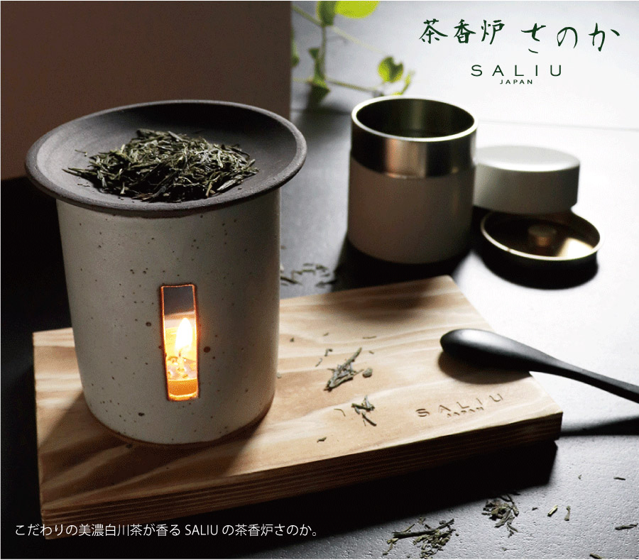 SALIU 茶香炉 さのか こだわりの美濃白川茶が香るSALIUの茶香炉さのか