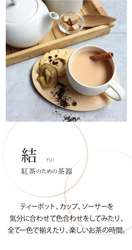 人気の結シリーズに紅茶のための茶器が登場。紅茶へのこだわりが詰まった新アイテム