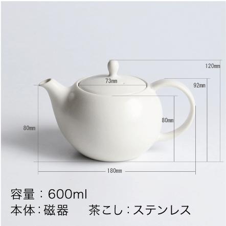 結 紅茶茶器 サイズ