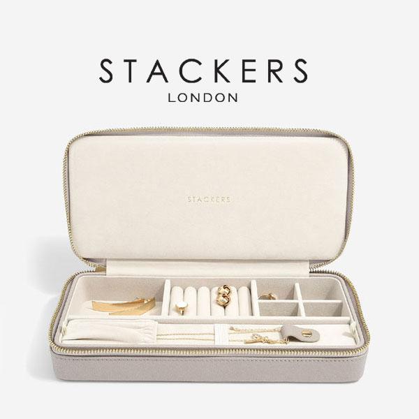 画像1: 【STACKERS】トラベルジュエリーボックス SLEEK グレージュ ジュエリーケース グレイベージュ グレイ Taupe アクセサリーケース イギリスデザイン ロンドン JEWELLRY BOX (1)